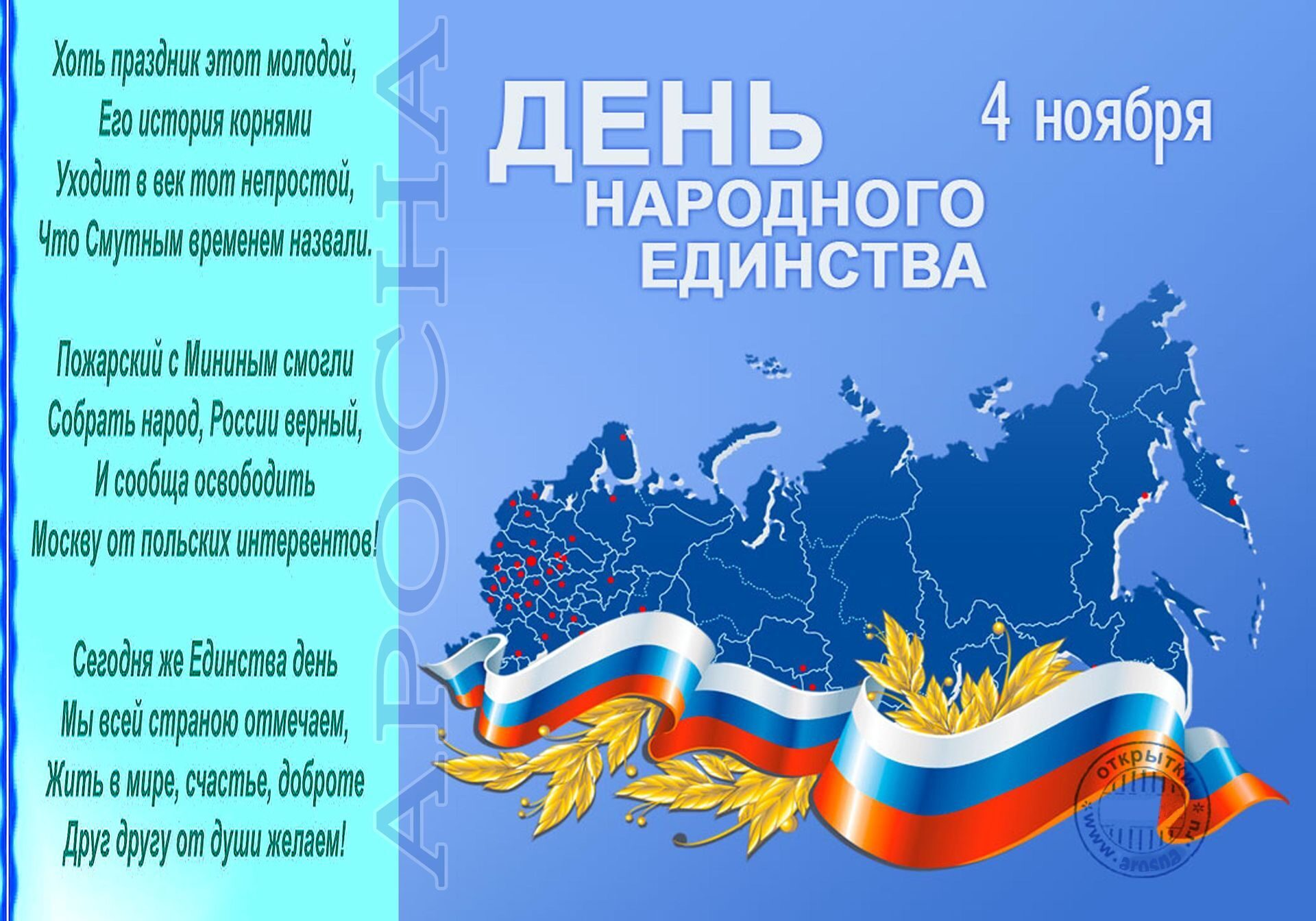 Открытки с днем единства в россии 585